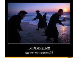 Демотиваторы - евреи 7