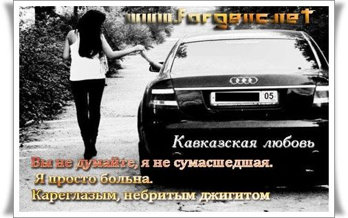 Кавказские картинки с надписями со смыслом