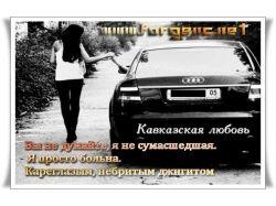 Кавказская любовь картинки она мая 4