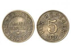 Старинные деньги фото цены 2