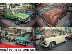 Государственный музей ретро автомобилей 2