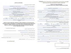 Заявление  на загранпаспорт фото 6