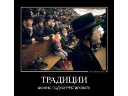 Демотиваторы  про евреев 7