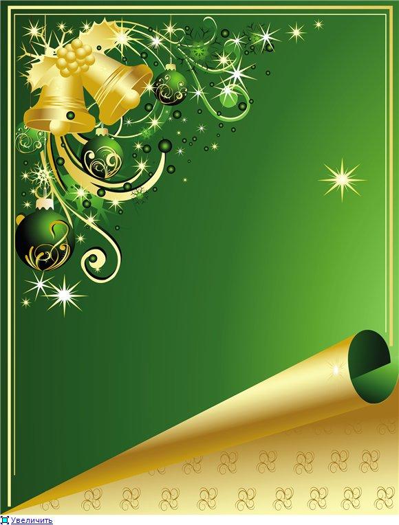 Заготовка для открытки новый год