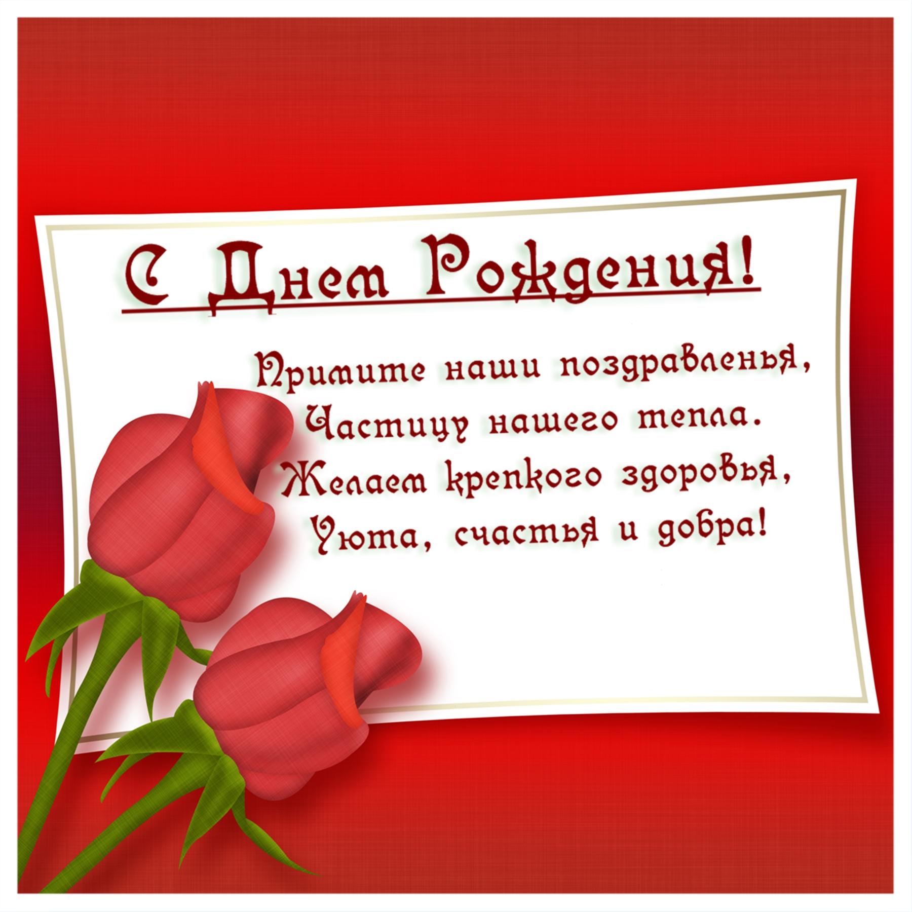 Открытки с поздравлением  pozdravoksru