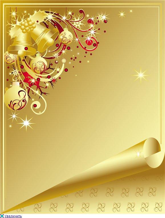 Официальные фоны на открытки, днем рождения