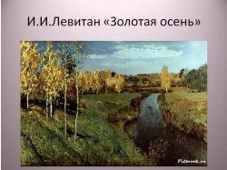 Левитан золотая осень картинки