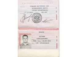 Паспорт фото с разворотом прописки