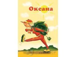 Красивые, прикольные картинки с именем оксана