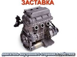 Двигатель внутреннего сгорания прикольные картинки