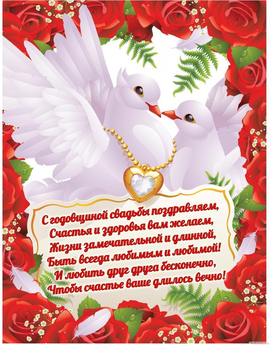 фото с годовщиной свадьбы открытки