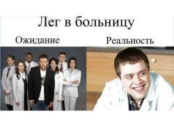 Прикольные картинки  про больницу