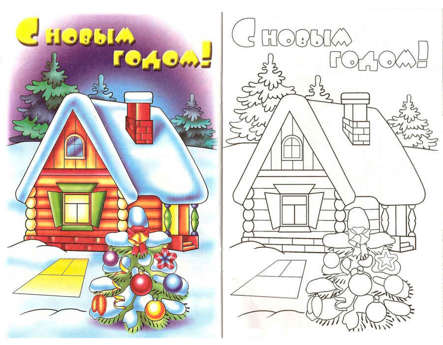 Рисунок на открытки к нг, днем