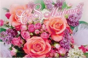 Картинки поздравления с 8 марта
