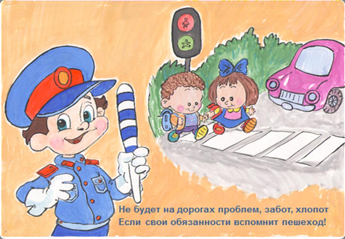 Картинки по правилам дорожного движения в школу